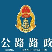 重庆市黔江区公路路政管理大队官方微博