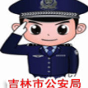 吉林市公安局