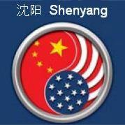 美国驻沈阳总领馆签证处