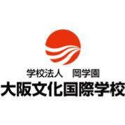 大阪文化国际学校