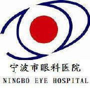 宁波市眼科医院
