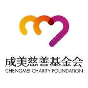 成美慈善基金会