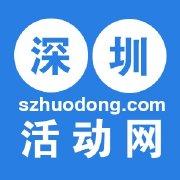深圳活动网