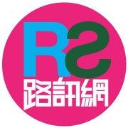 RoadShow路訊網