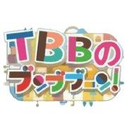 TBB字幕