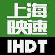 IHDT上海映速