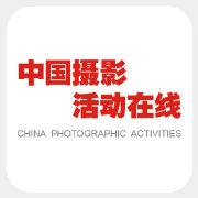 中国摄影活动网
