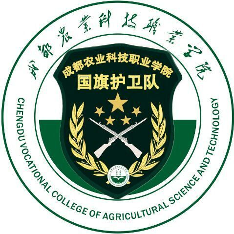 成都农业科技职业学院学生会 @四川高校头条 @成都农业科技职业学院