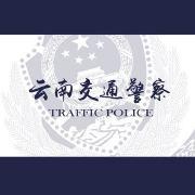 云南交通警察