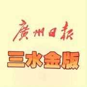 广州日报三水金版