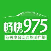 FM975韶关电台交通旅游广播