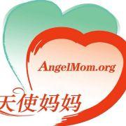 天使妈妈基金会