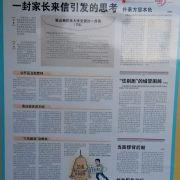 云南民族大学敲钟的