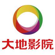 大地影院-贵港宏桂