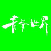 深圳青青世界