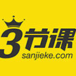 三节课sanjieke