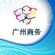 广州市商务委