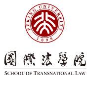 北京大学国际法学院