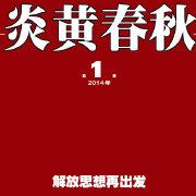 炎黄春秋编辑部