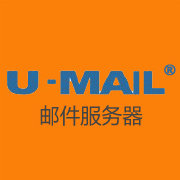 U-Mail邮件服务器软件