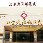 北京太阳城肾病专科医院