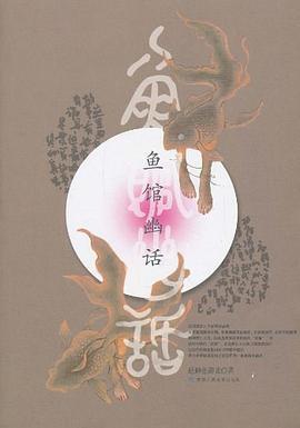 鱼馆幽话全四册PDF下载