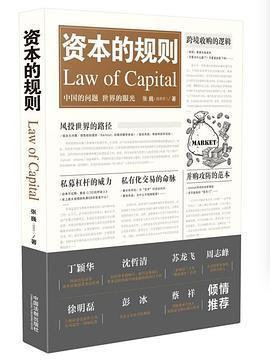 《资本的规则》pdf