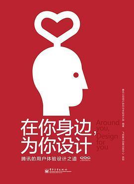 《在你身边,为你设计》pdf
