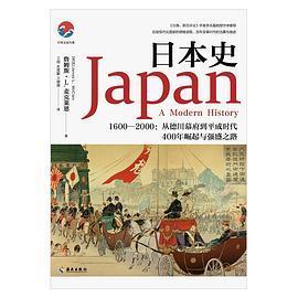日本史 : 1600~2000