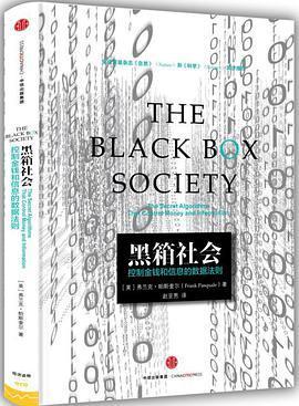 《黑箱社会:控制金钱和信息的数据法则》pdf