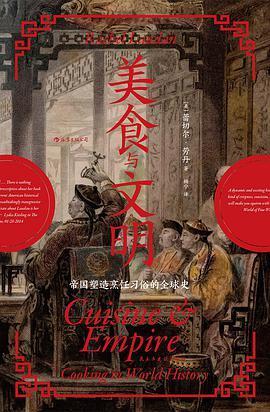 美食与文明 : 帝国塑造烹饪习俗的全球史
