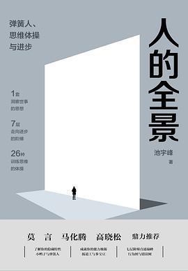 人的全景:弹簧人、思维体操与进步PDF下载
