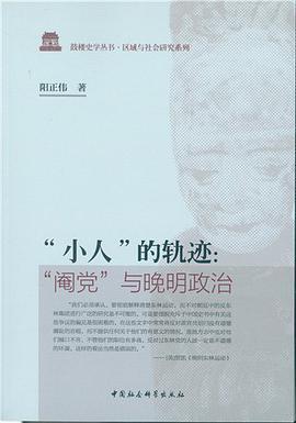 """""""小人""""的轨迹PDF下载"""