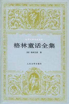 《格林童话全集》pdf