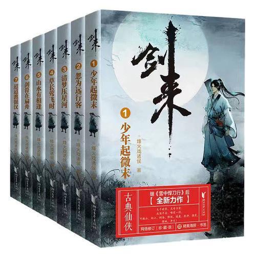 劍來(1-14冊)PDF下載