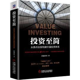 投資至簡:從原點出發構建價值投資體系PDF下載