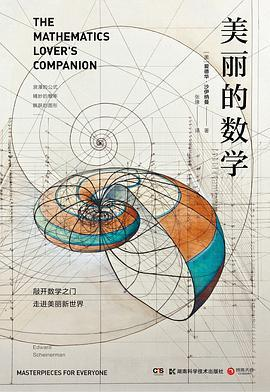 美麗的數學PDF下載