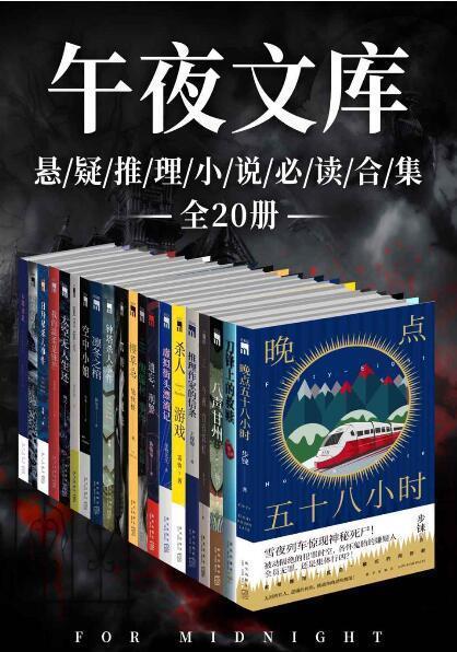 原創推理午夜文庫必讀精選集(全20冊)PDF下載