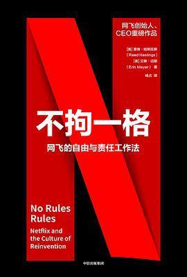 不拘一格:網飛的自由與責任工作法PDF下載