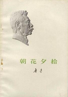 《朝花夕拾》pdf