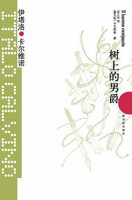 《树上的男爵》pdf