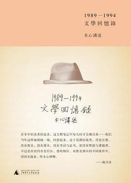 文学回忆录 : 1989—1994