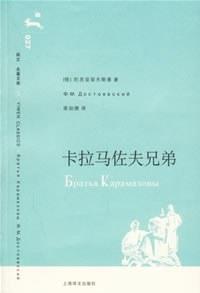 《卡拉马佐夫兄弟》pdf