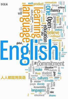人人都能用英語PDF下載