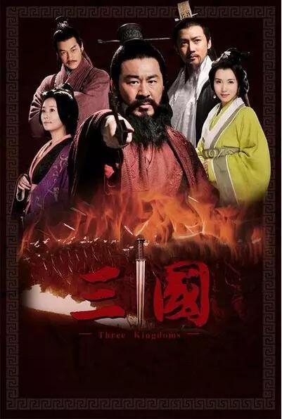 新三国演义[95集全].2010.DVD-MKV.国语中字