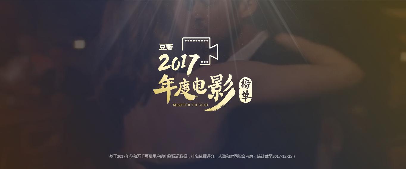 《2017年度电影榜单》-你都看过吗?