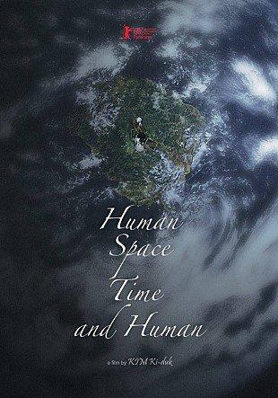 인간, 공간, 시간 그리고 인간