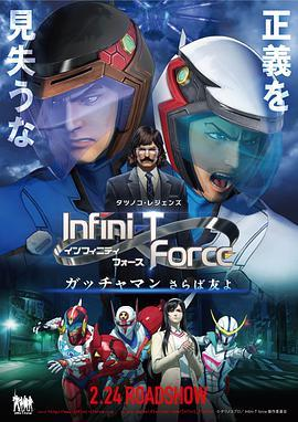 Infini-T Force 飞鹰侠 再见了朋友