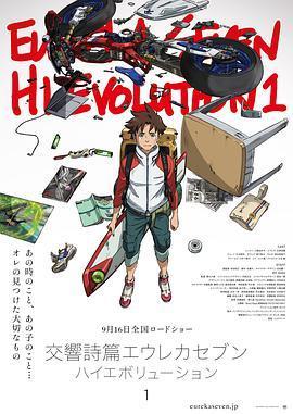 交响诗篇 Hi-Evolution 1