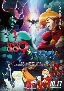 人造人009 VS 恶魔人
